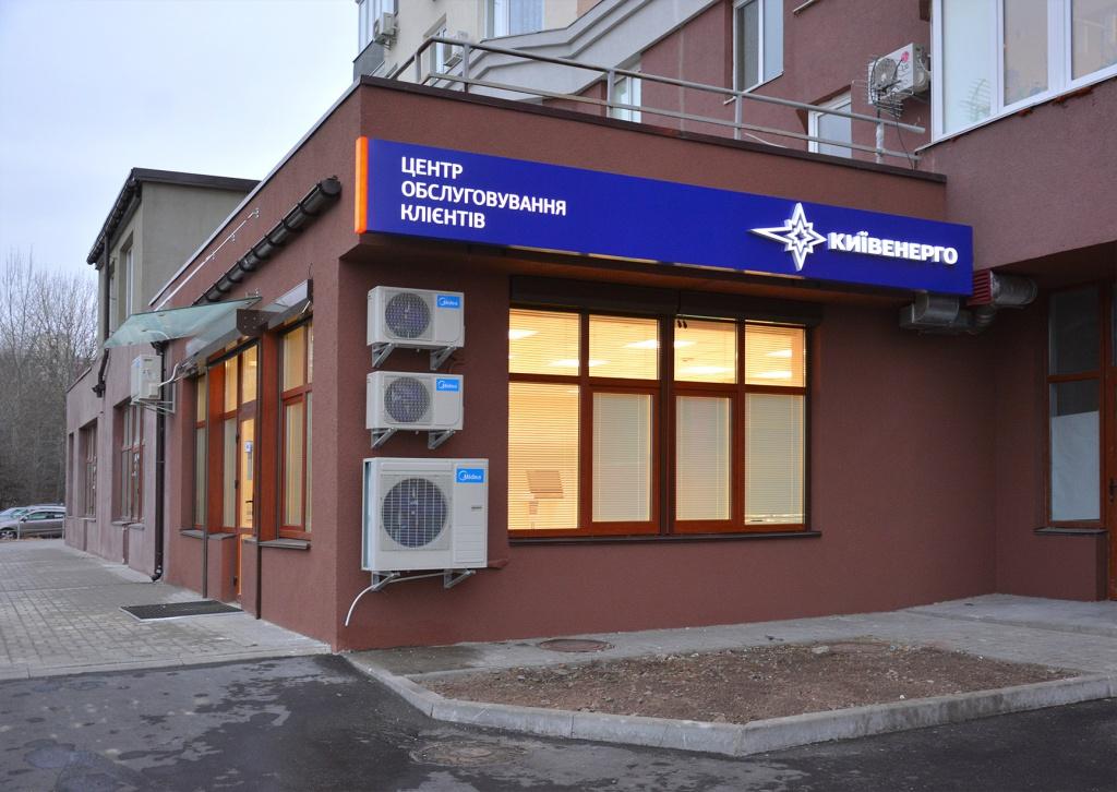 """У """"Київенерго"""" цього року запустять систему збору показників онлайн"""