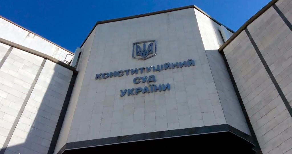 Конституційний Суд України відмовив у відводі шести суддів у справі про люстрацію