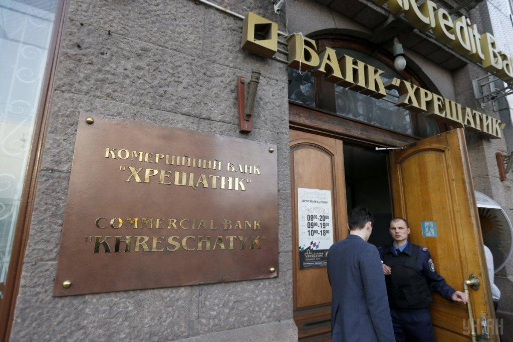 """Банк """"Хрещатик"""" віднесли до категорії неплатоспроможних"""