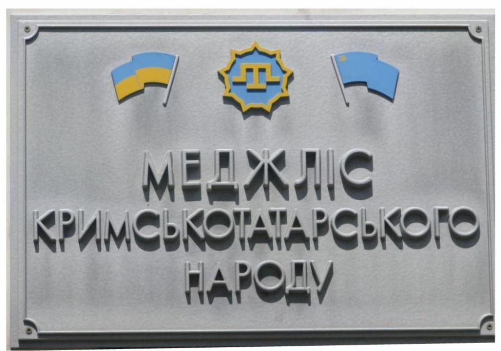 ЄС: рішення про заборону Меджлісу є серйозною атакою на права кримських татар