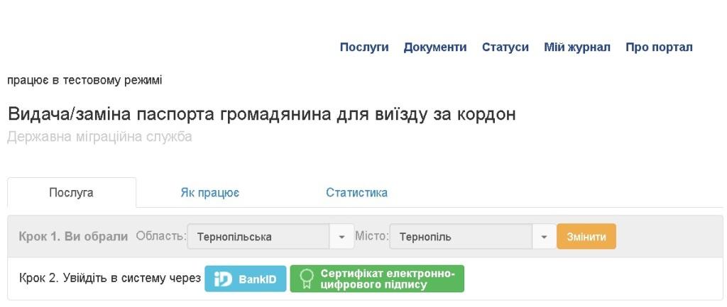 В Тернополі діє електронна черга на виготовлення закордонного паспорта