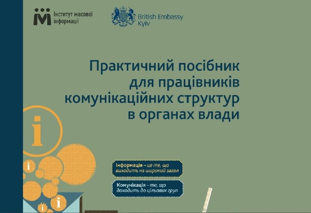 В Україні з'явився перший практичний посібник для прес-служб