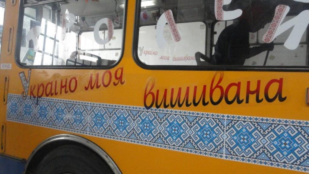 Тролейбус у… вишиванці