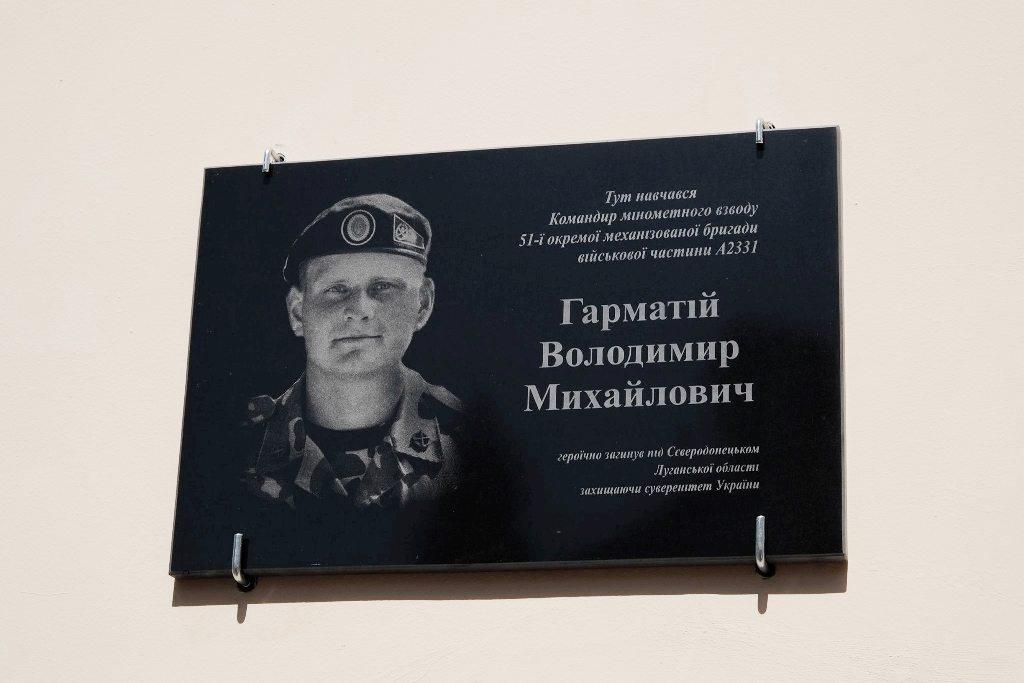 У Тернополі відкрили пам'ятну дошку Володимиру Гарматію