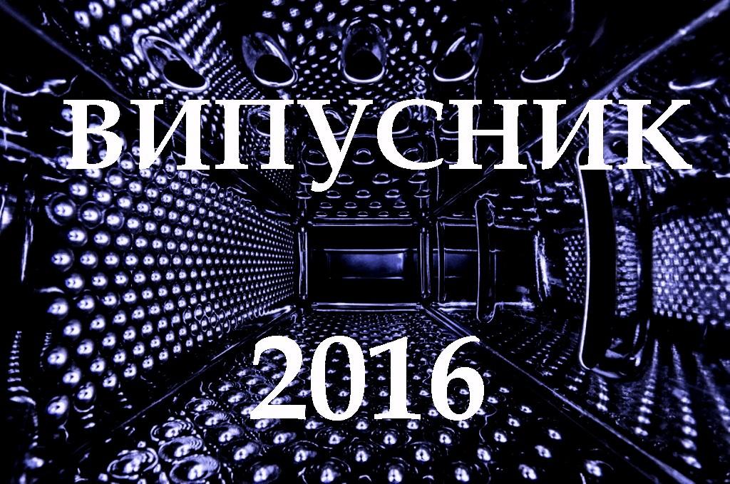 """У Тернополі свято """"Випускник-2016"""" відбудеться 28 травня"""