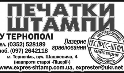експрес штамп