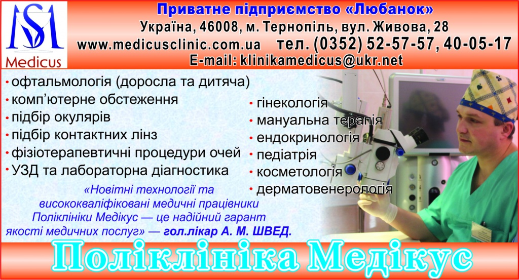 Поліклініка Медікус