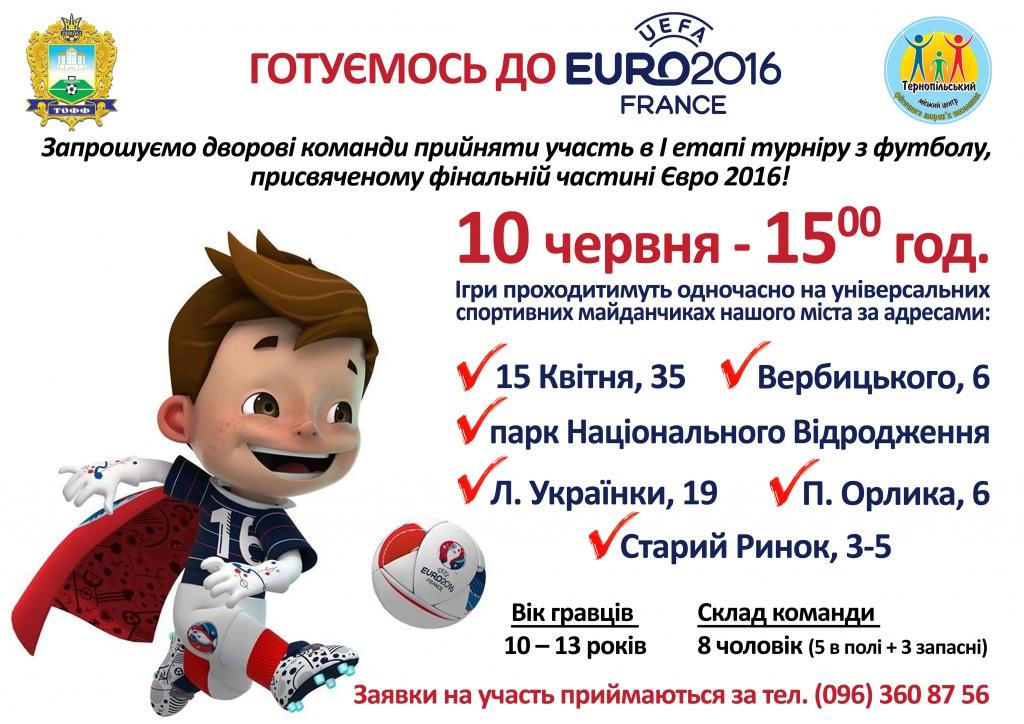 Євро-2016 у Тернополі!