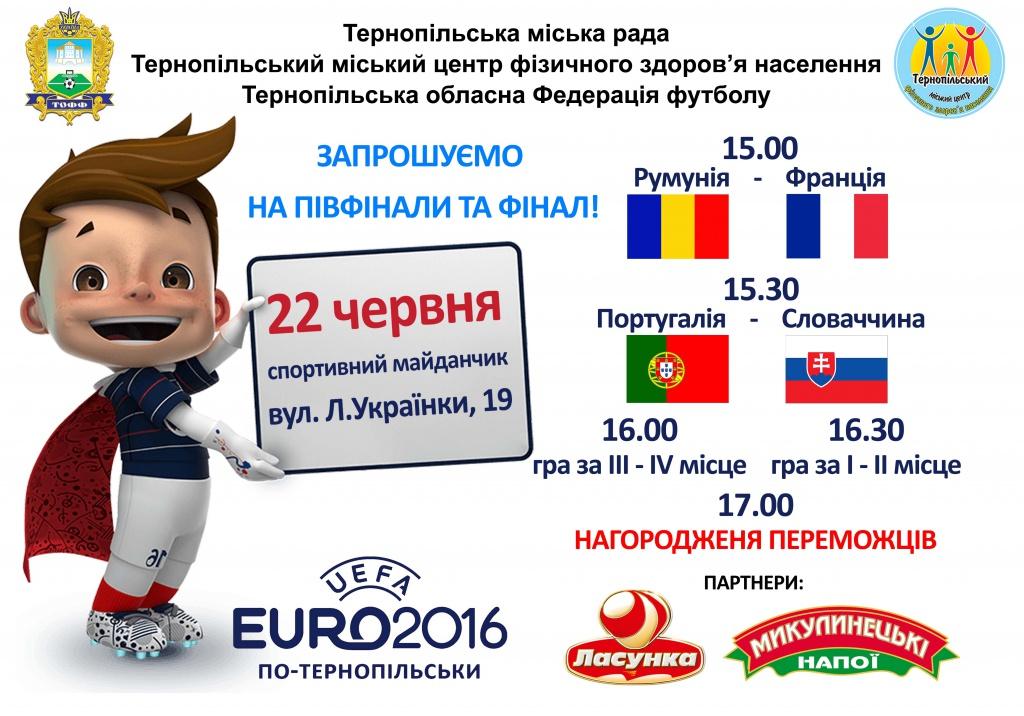 Євро-2016 по-тернопільськи
