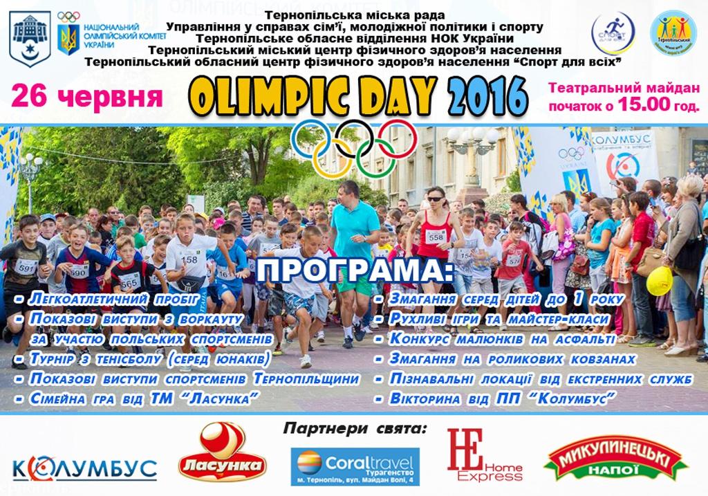 Це ваш день — олімпійці!