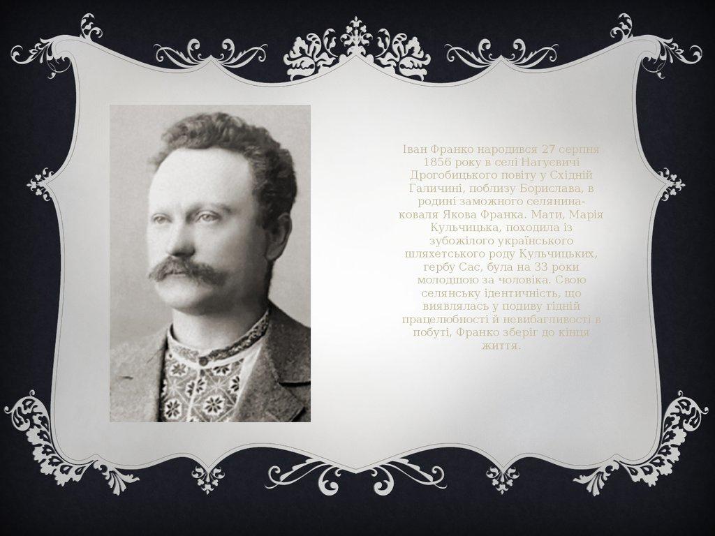 Екзегезис Каменяра