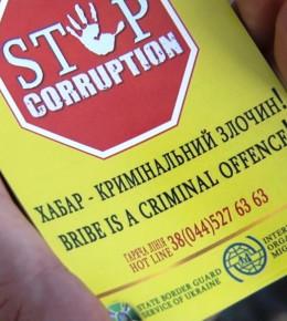 антикорупція