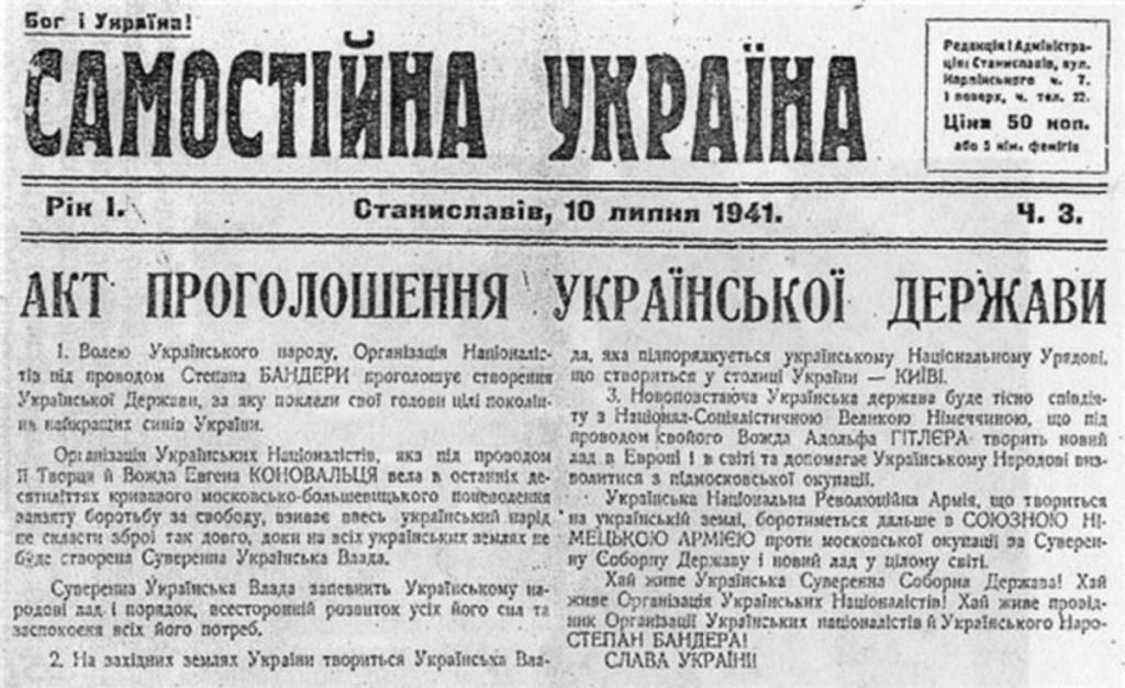 Акт відновлення української держави 1941-го – як це було?