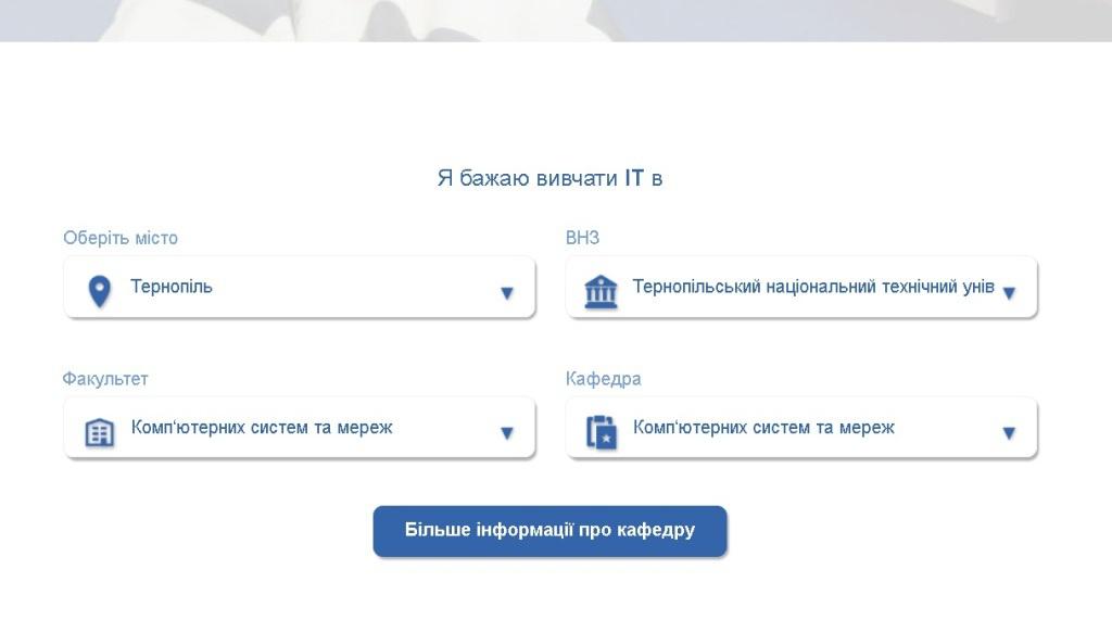 Запрацювала база даних усіх ІТ-спеціальностей українських вишів