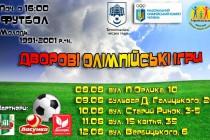 афіша футбол111