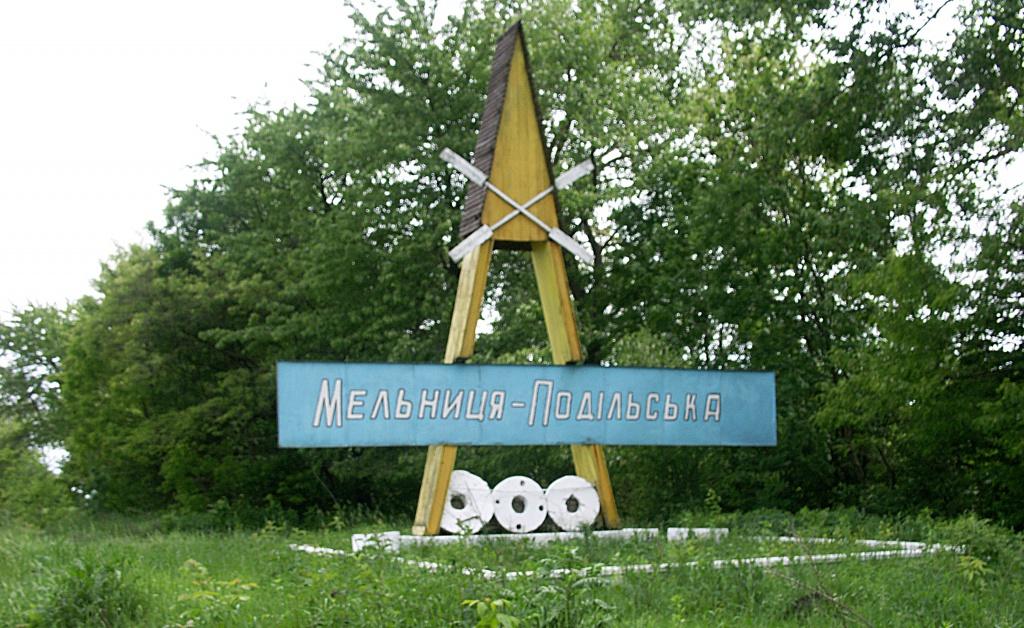 Чому Мельниця-Подільська стала «гарячою точкою»?