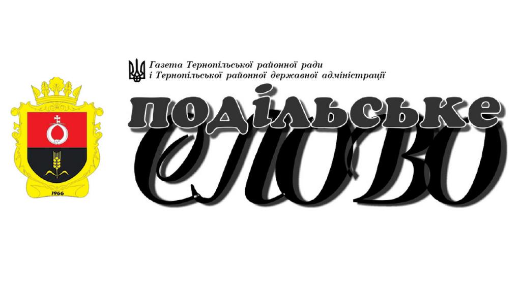 Звільняють редактора тернопільської районної газети
