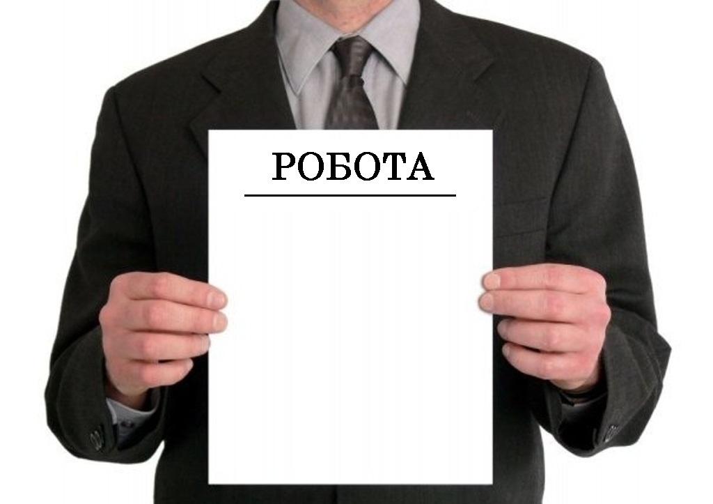 Запросили на роботу у Нововолинськ