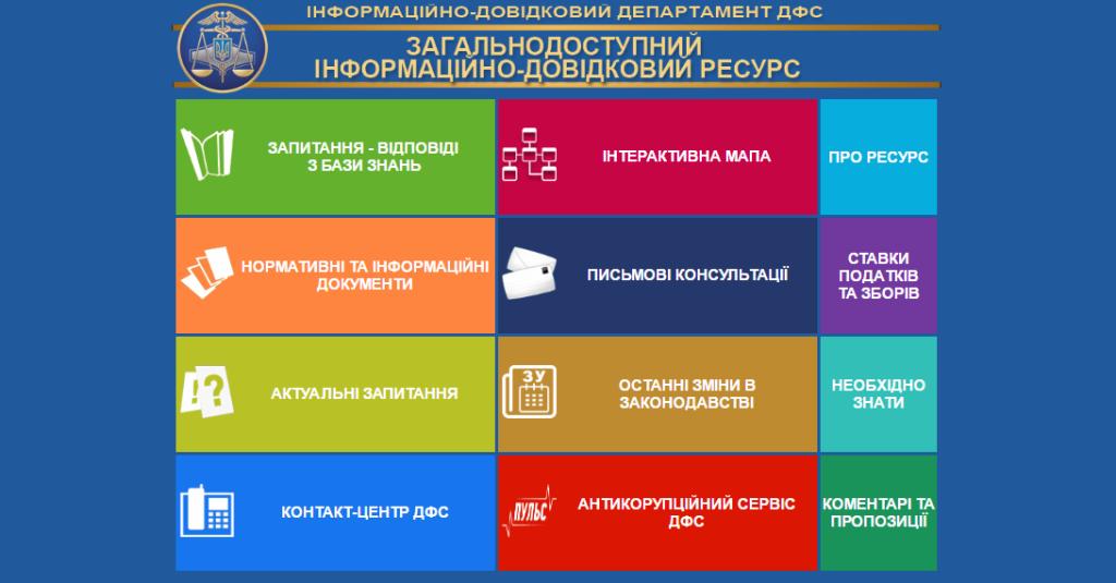 У Загальному інформаційному ресурсі ДФС запроваджено новий розділ