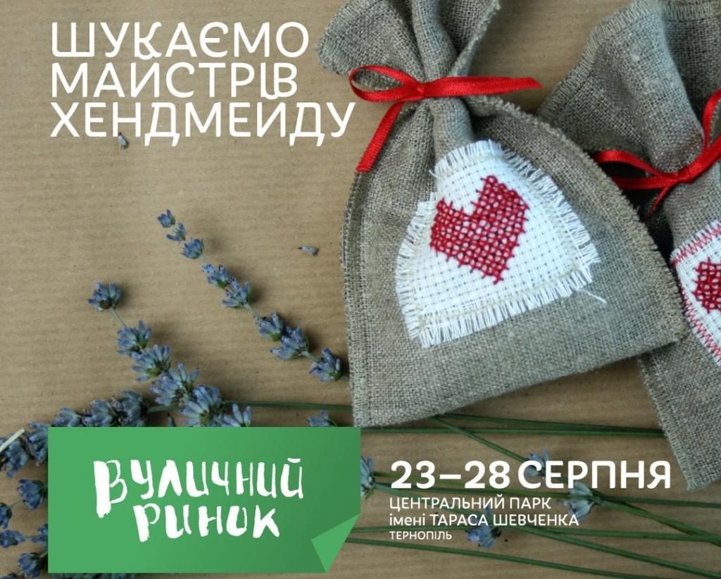 """Близько 100 майстрів зі всієї України продаватимуть на """"Вуличному ринку"""" хендмейд"""