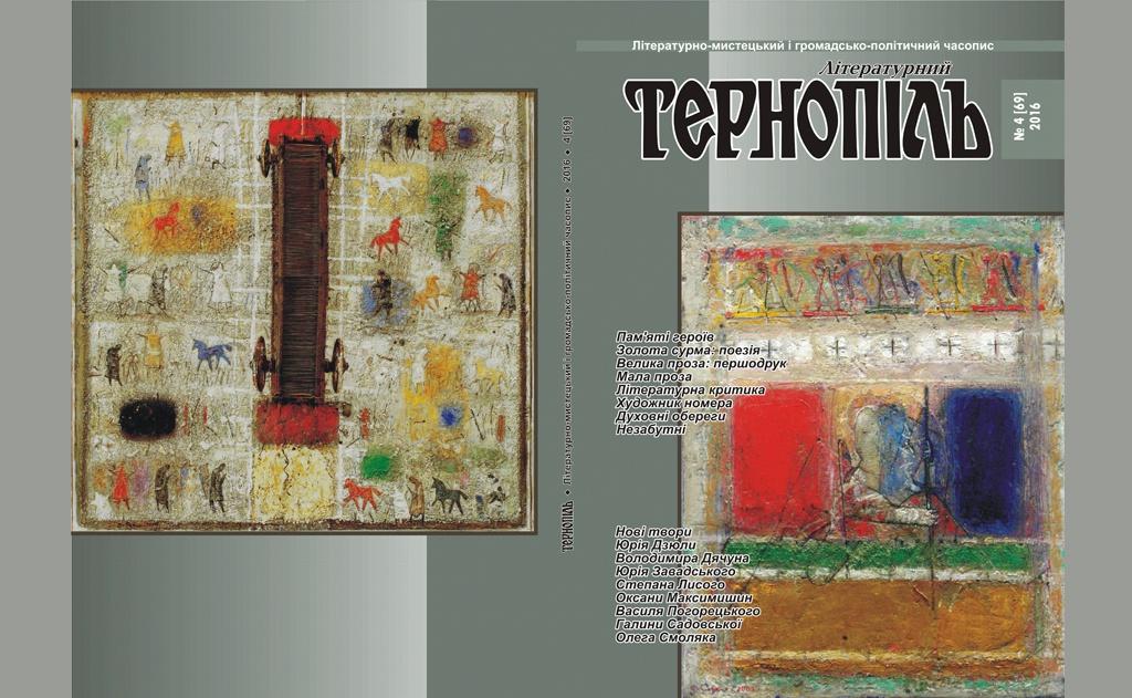 Новинки «Літературного Тернополя»