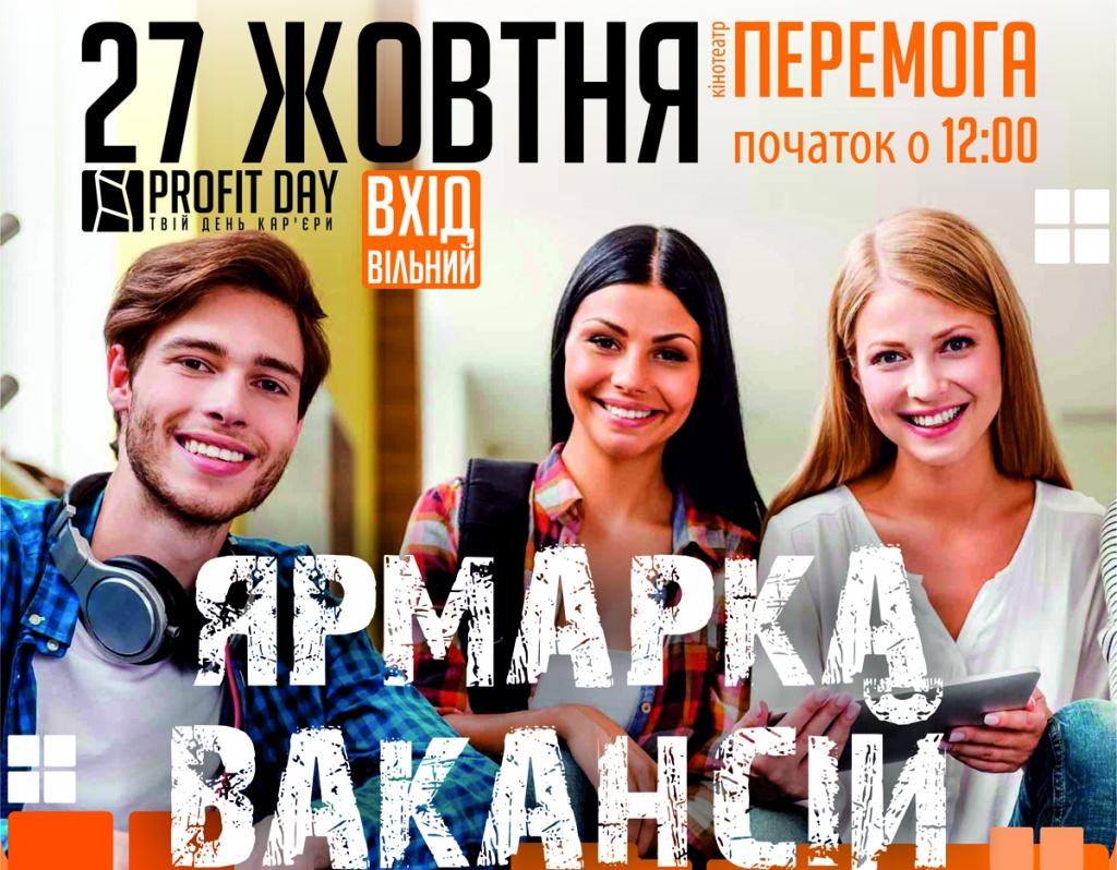 У Тернополі відбудеться ярмарка вакансій