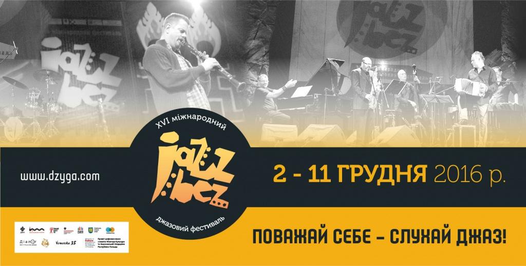 Цими вихідними в Тернополі — JazzBez