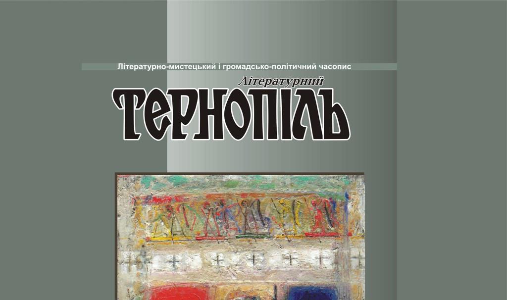 «Літературний Тернопіль»  нагородив найкращих
