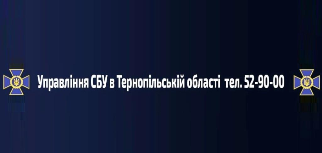 Телефон довіри управління СБУ в Тернопільській області