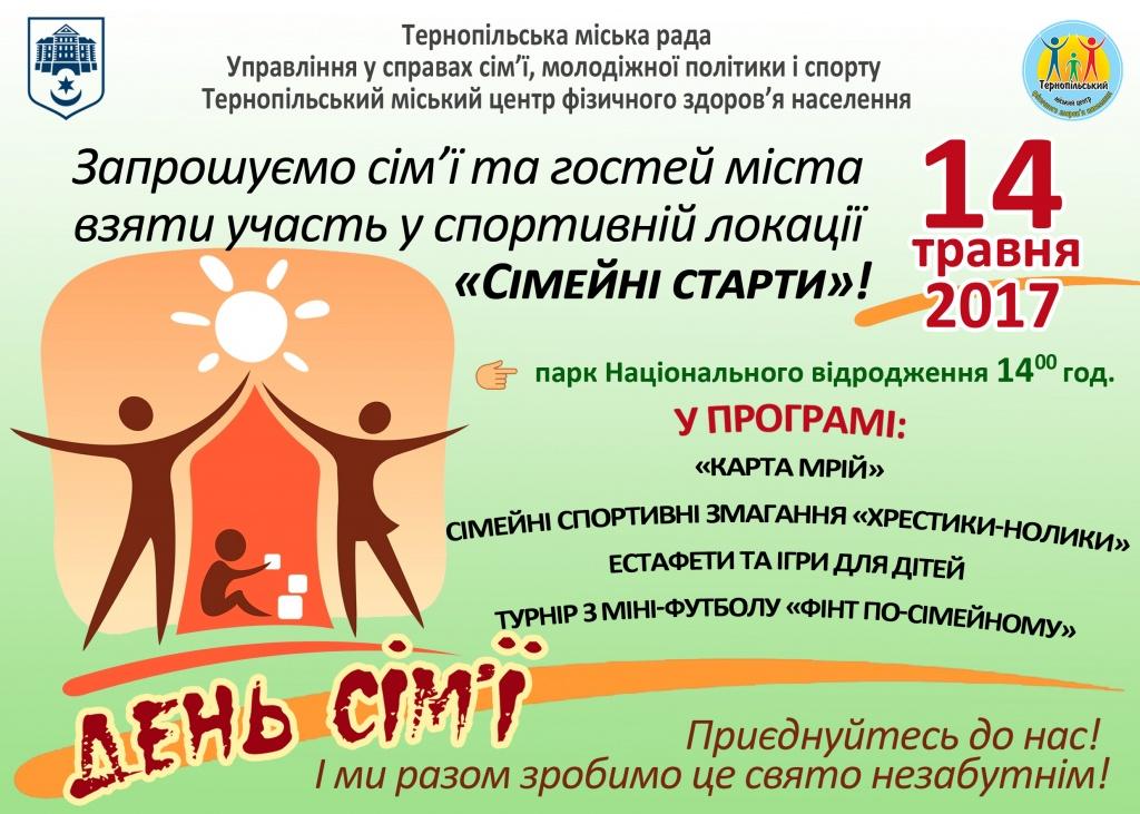 У всеукраїнський День матері відзначатимуть і міжнародний День сім'ї