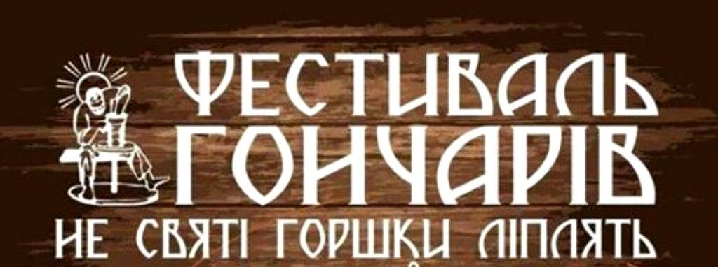 У Тернополі на фестивалі гончарів випалять величезний глек