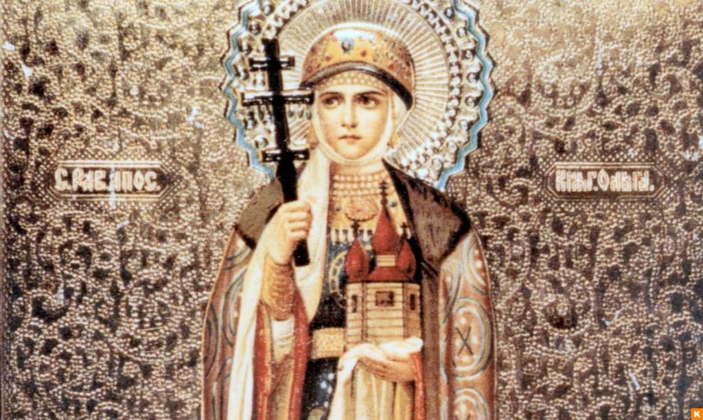 Перша християнка Київської Русі