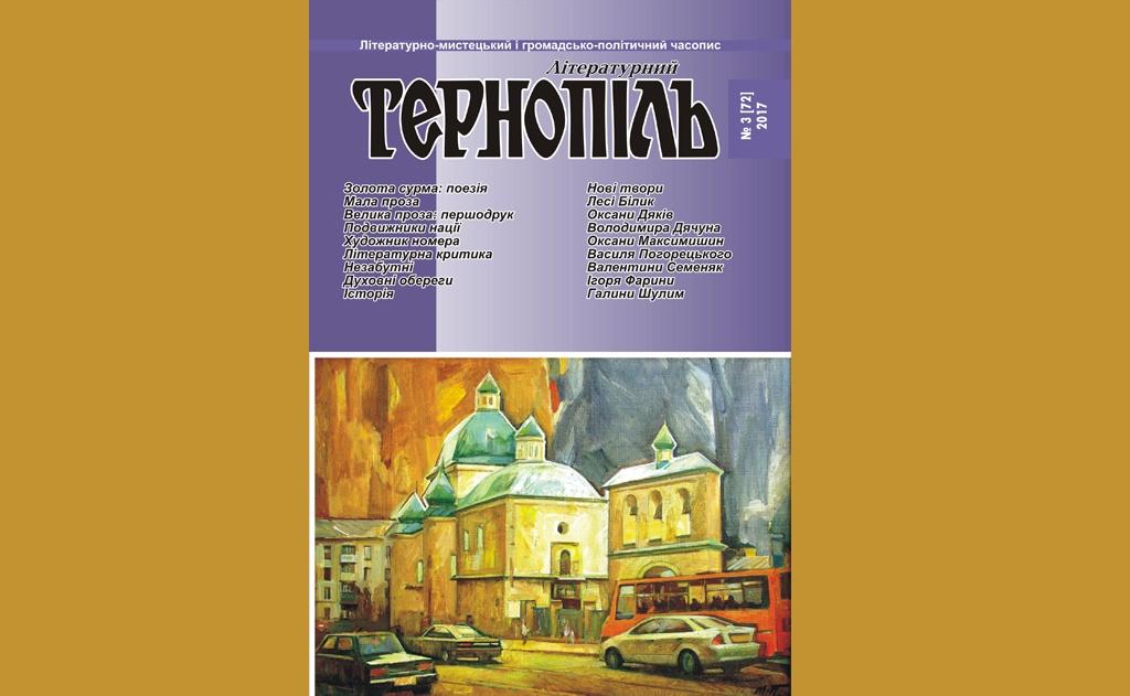«Літературний Тернопіль», 2017, № 3