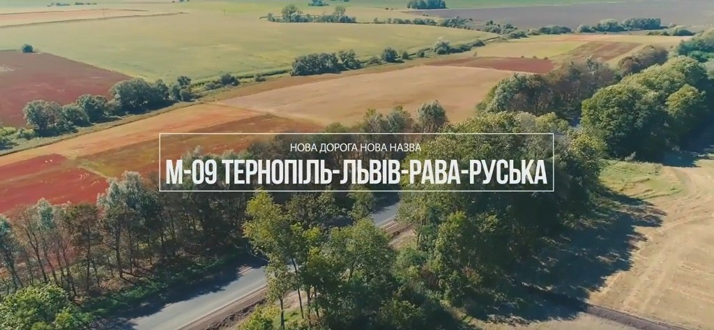 Дорога Львів-Тернопіль (зйомка з повітря)