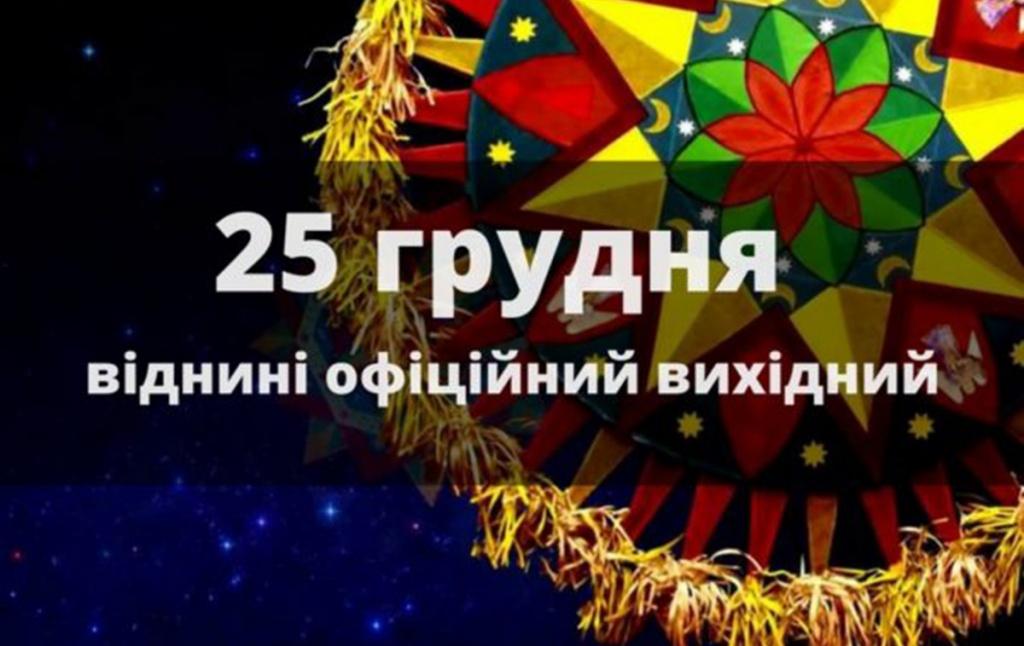 25 грудня в Україні — вихідний