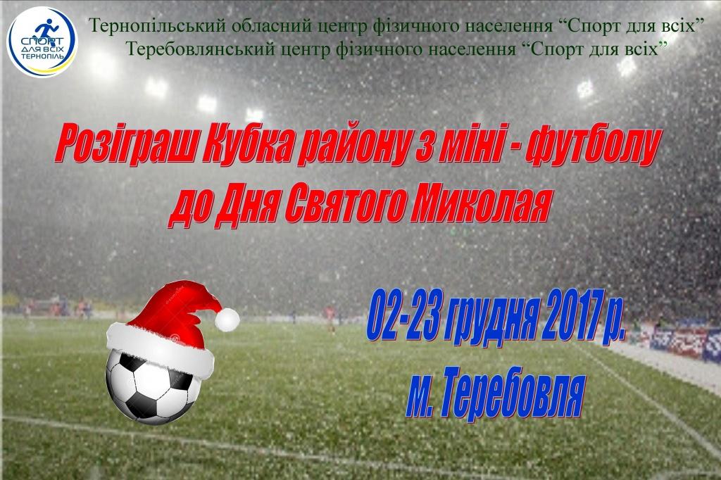 Футбольний Миколай