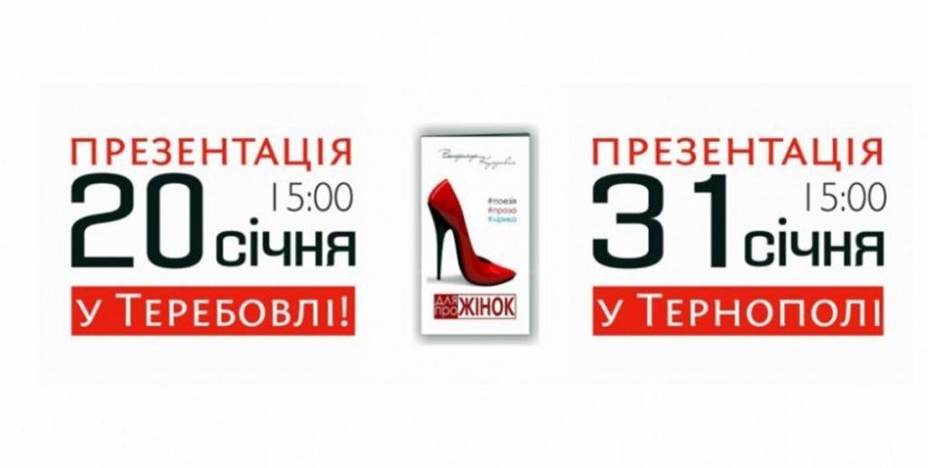 Володимир Кучерявий — для жінок і про жінок
