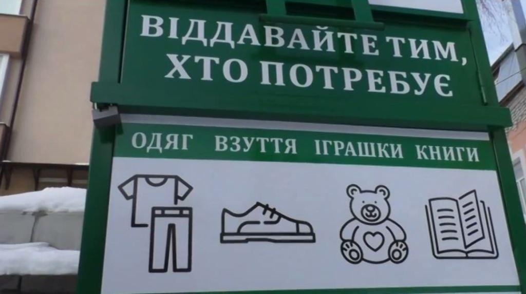У Тернополі з'являться соціальні контейнери