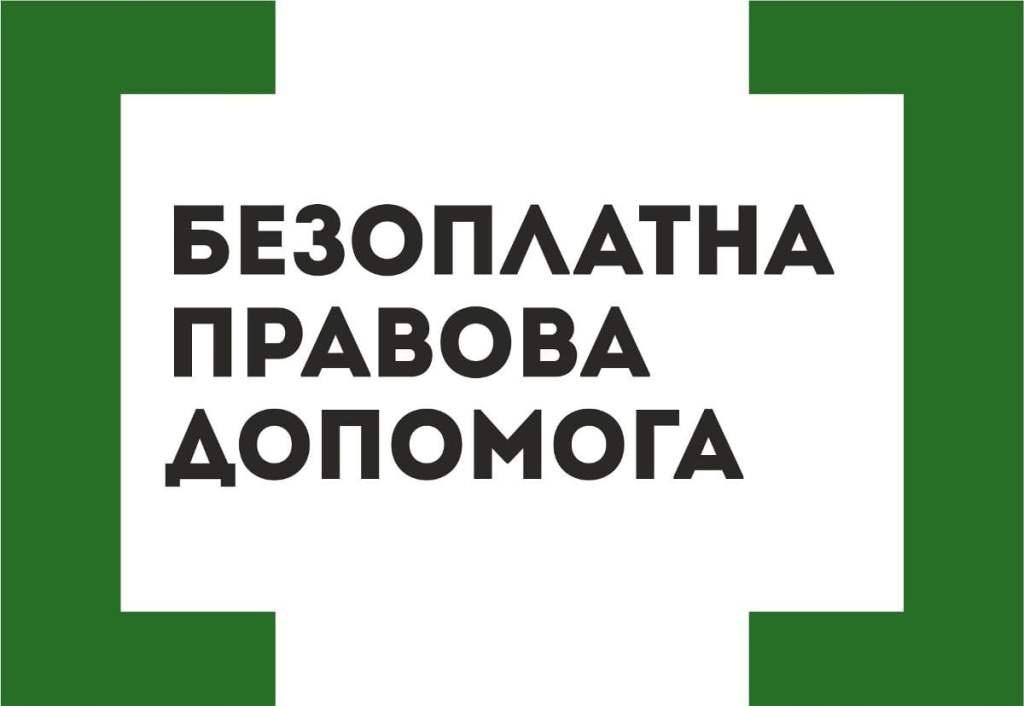 Доступна та якісна правова допомога в Україні (ч. 4)