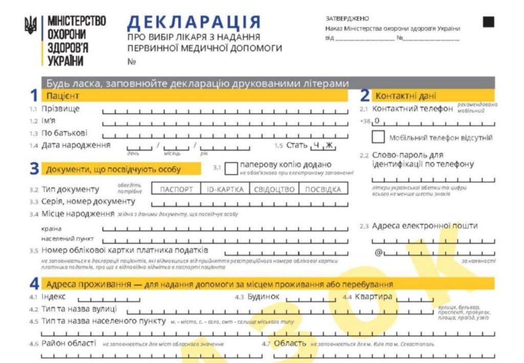 У Тернополі склали перелік місць, де можна підписати декларацію з лікарем