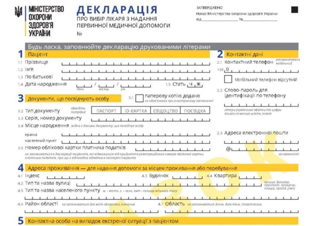У сімейних лікарів Тернопільщини вже назбиралося п'ять тисяч пацієнтів із деклараціями