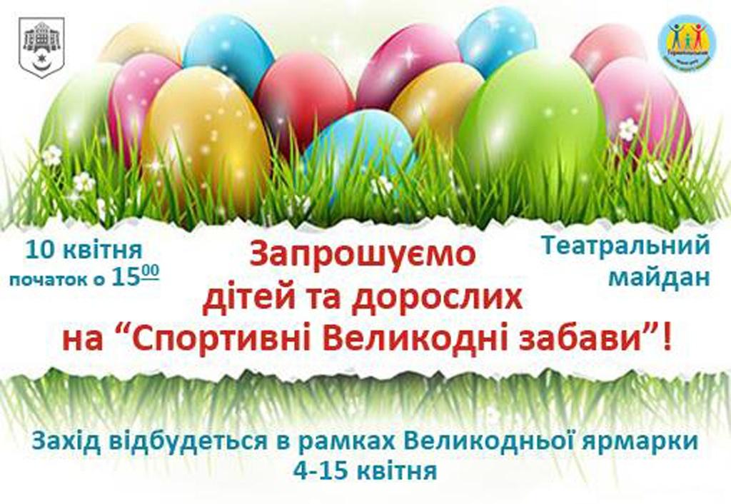 Станьте учасниками Великодніх забав