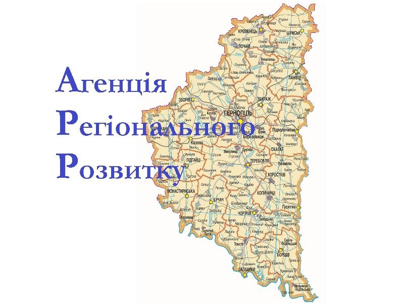 Призначили керівника Агенції регіонального розвитку Тернопільської області