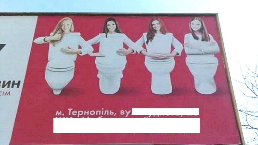 """Оштрафували підприємця, який замовив рекламу з """"жінками-унітазами"""""""