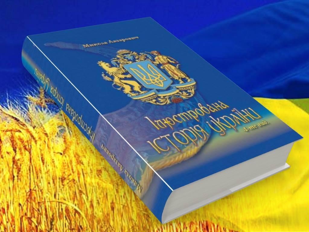«Ілюстровану історію України» перевидадуть учетверте