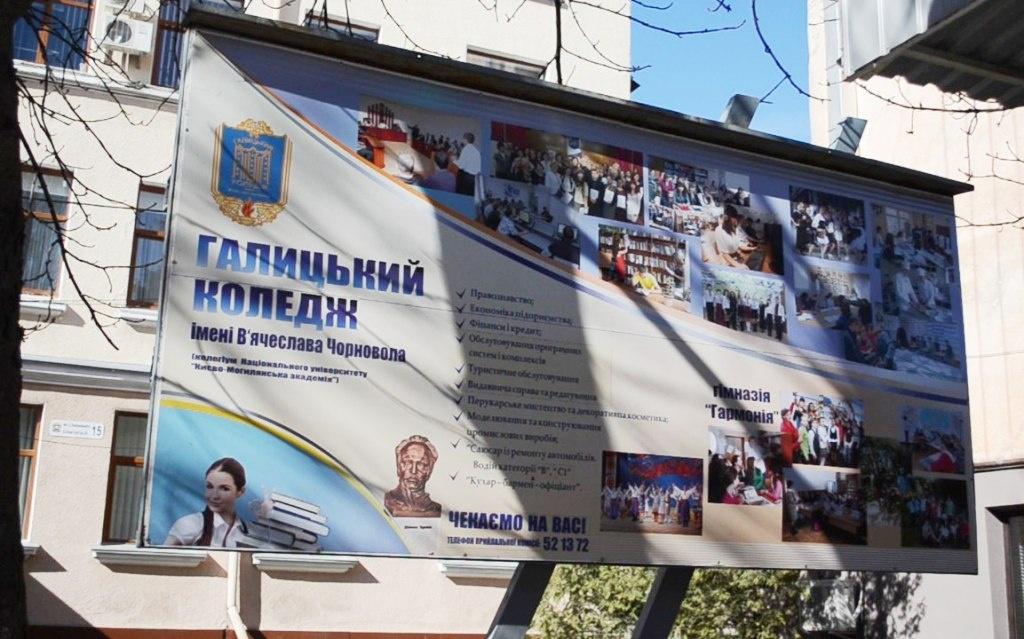 Студенти Галицького коледжу ім. В. Чорновола стали призерами всеукраїнського конкурсу