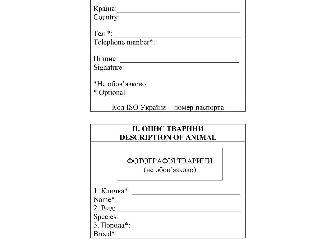 На Тернопіллі можуть видавати ветеринарні паспорти невстановленого зразка