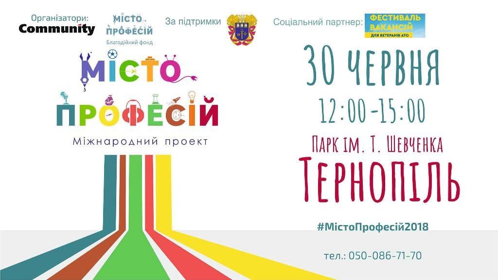 Цієї суботи в Тернополі запрацює «Місто професій»