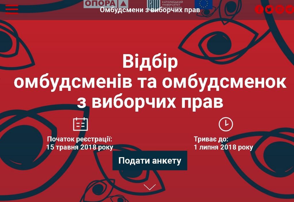 ОПОРА шукає в Тернополі омбудсменів та омбудсменок