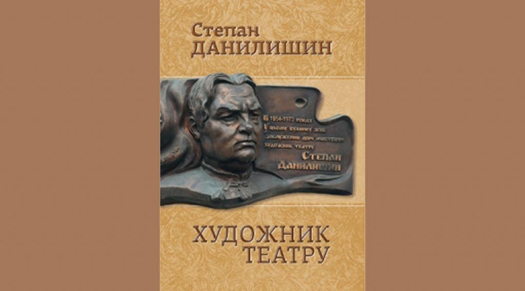 Повернення Степана Данилишина